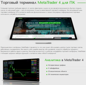 want broker платформа мт4
